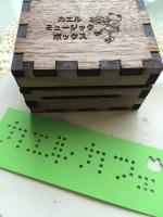 カエルミュージックボックス