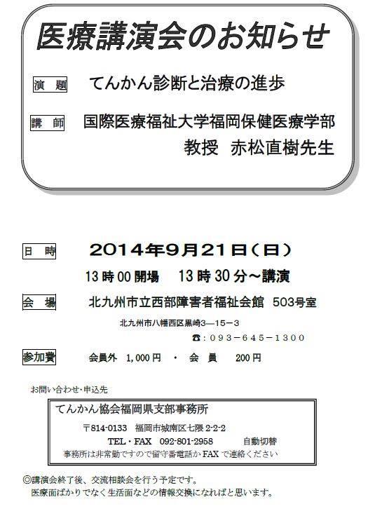 北九州てんかん講演会