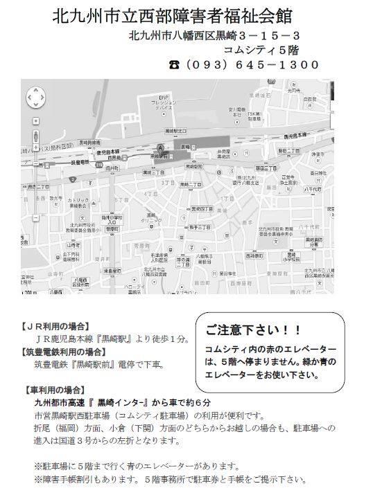 北九州てんかん講演会2