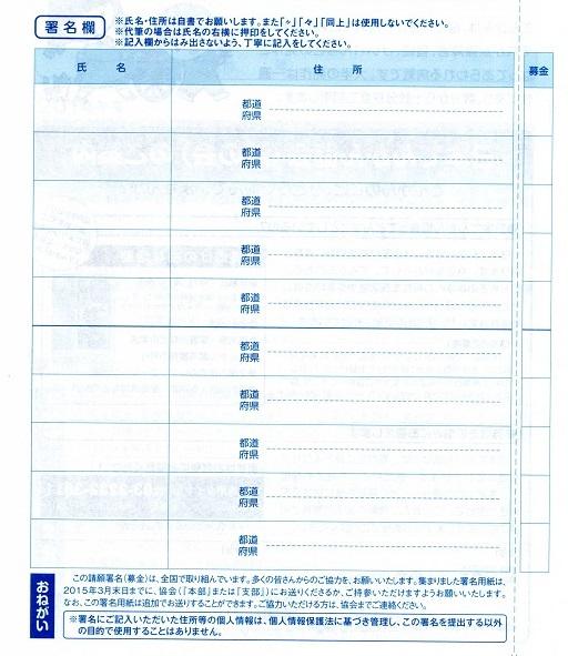 てんかん協会署名用紙