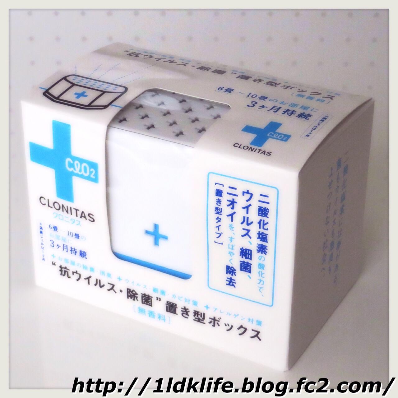 クロニタス 除菌置き型ボックス