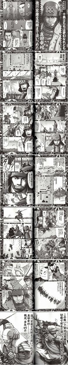 sanada manga.jpg