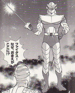 ファイタス・鎧.jpg