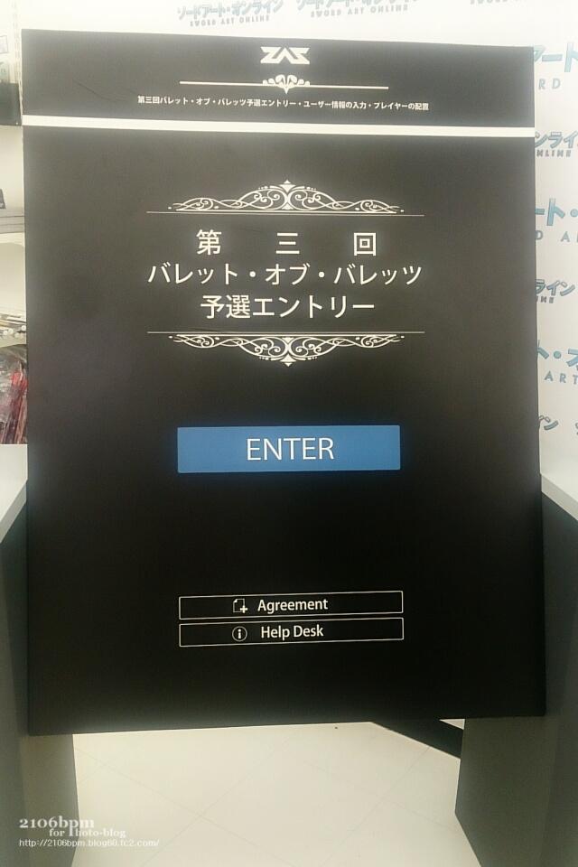 ☆ソードアート・オンラインII オンリーショップ inアニメイト秋葉原☆