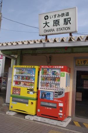 大原駅 自販機
