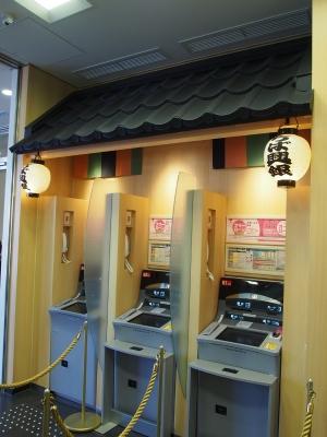 千葉興銀 成田支店
