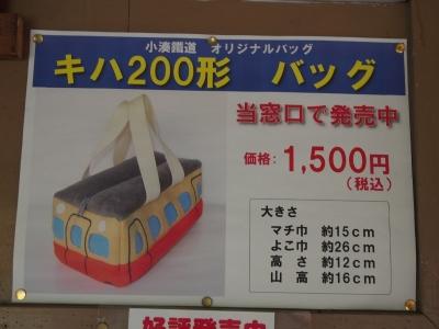 小湊鉄道 キハ200形 バッグ