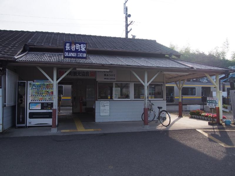 長者町駅 - スポンサー広告房総...