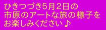 H26.5/2 いちはらアート×ミックス