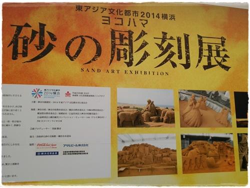 F20140830砂の彫刻展01