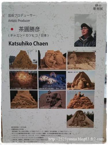 F20140830砂の彫刻展02