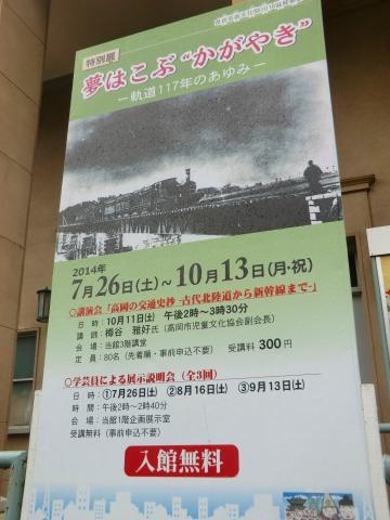 高岡博物館行き