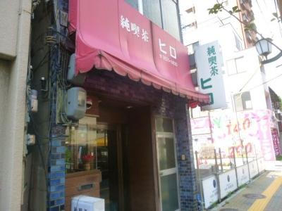 純喫茶ヒロ (4)
