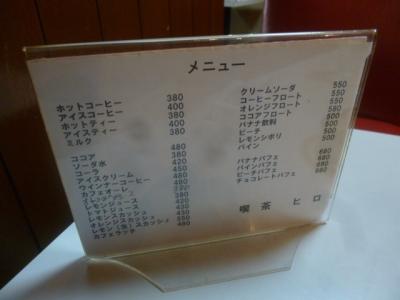 純喫茶ヒロ (6)
