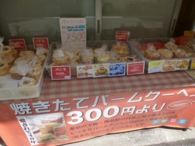 乳糖製菓 (3)