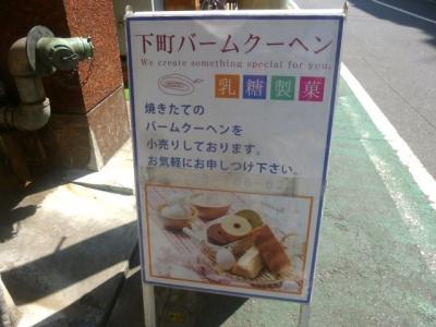 乳糖製菓 (4)