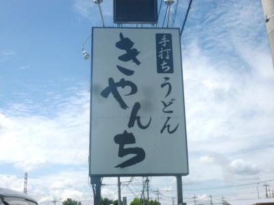 きやんち (8)