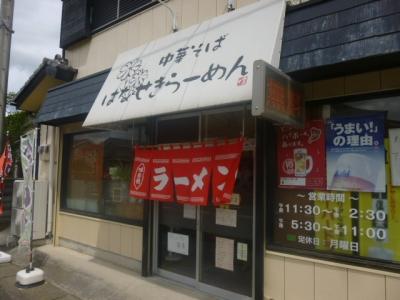 ハナセキラーメン (2)