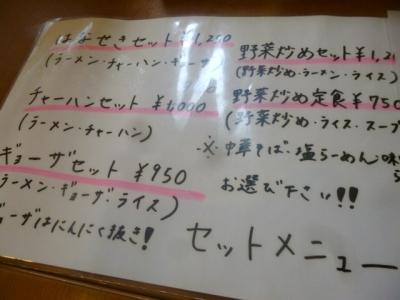 ハナセキラーメン (5)