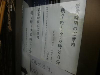 石井製麺工場 (6)