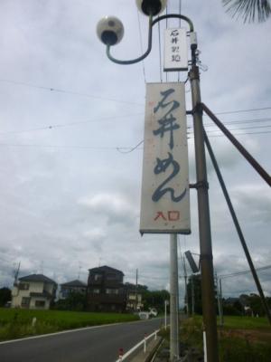 石井製麺工場 (10)