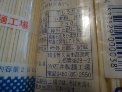 石井製麺工場 (12)