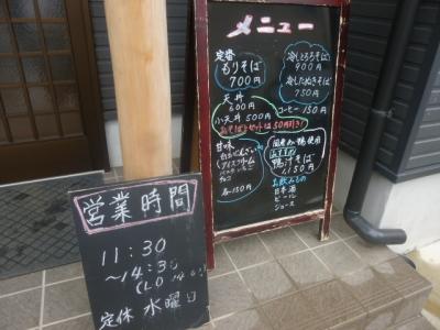 そば蔵心 (11)