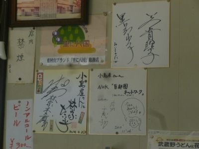 小島屋 (4)