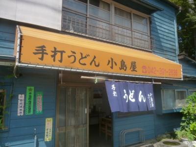 小島屋 (5)