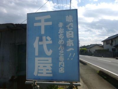 千代屋 (5)