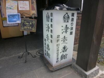 会津壱番舘 (4)