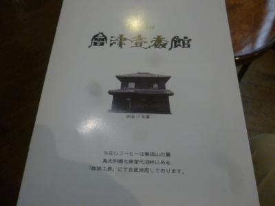 会津壱番舘 (6)