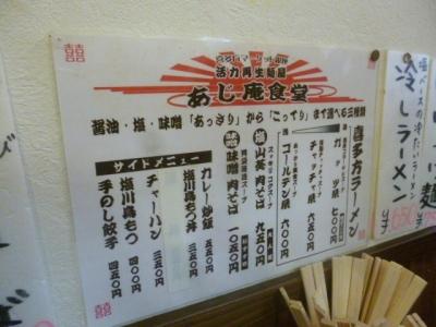 あじ庵食堂 (2)