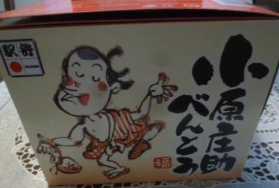 小原庄助弁当 (4)