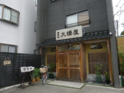 大橋屋 (2)