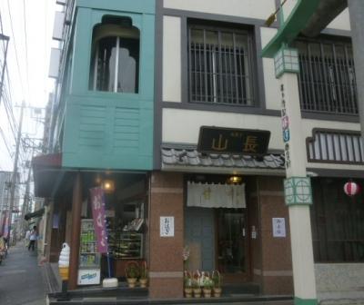 山長 (2)