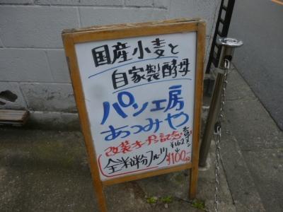 あつみや (5)