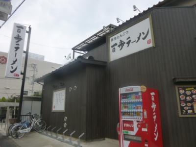 百歩ラーメン (6)