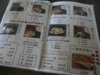 うどん本舗 (3)