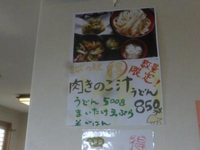 うどん本舗 (5)