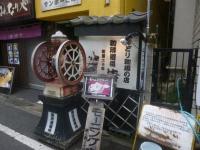 珈琲道場侍 (6)