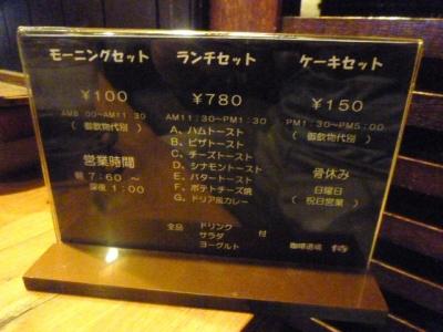 珈琲道場侍 (10)