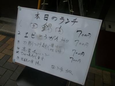 龍勝麺館 (2)