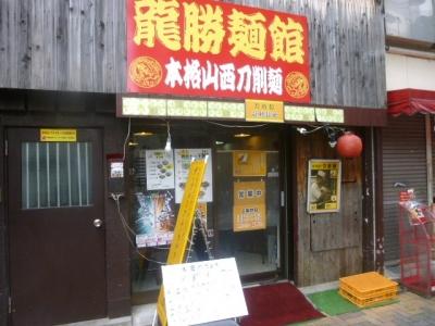 龍勝麺館 (3)