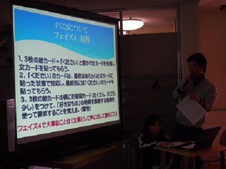 研修報告2