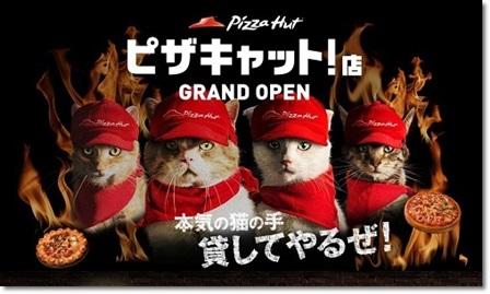 ピザキャット!店