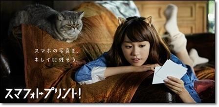 ブサかわ猫ちゃん スマフォトプリント! 桐谷美鈴