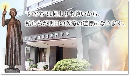 岡山済生会