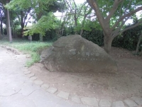 8/24 公園の名称が刻まれた大きな石