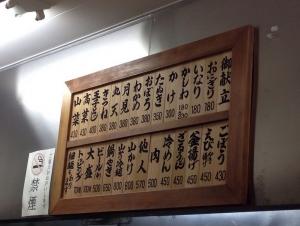 Hagakure_1407-102.jpg